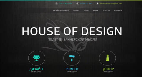 Проект House of design